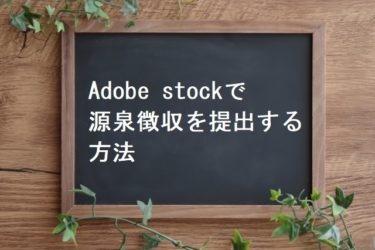 Adobe stockで源泉徴収(W-8BEN)を提出する方法