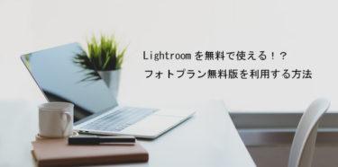 【Lightroomを無料で使える!?】フォトプラン無料版を利用する方法