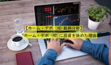 【ホーム・デポ(HD)銘柄分析】ホーム・デポ(HD)に投資を決めた理由