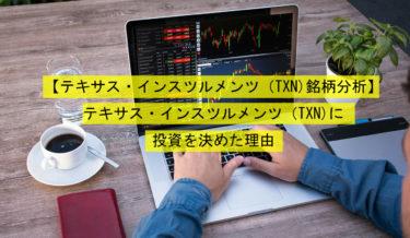 【テキサス・インスツルメンツ(TXN)銘柄分析】テキサス・インスツルメンツ(TXN)に投資を決めた理由