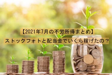 【2021年7月の不労所得まとめ】7月はストックフォトと配当金でいくら稼げたの?