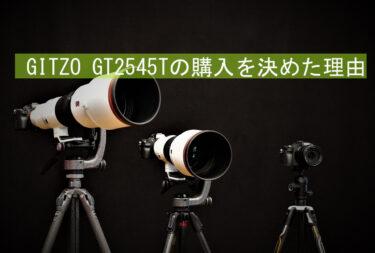 GITZO(ジッツオ)GT2545Tの購入を決めた理由
